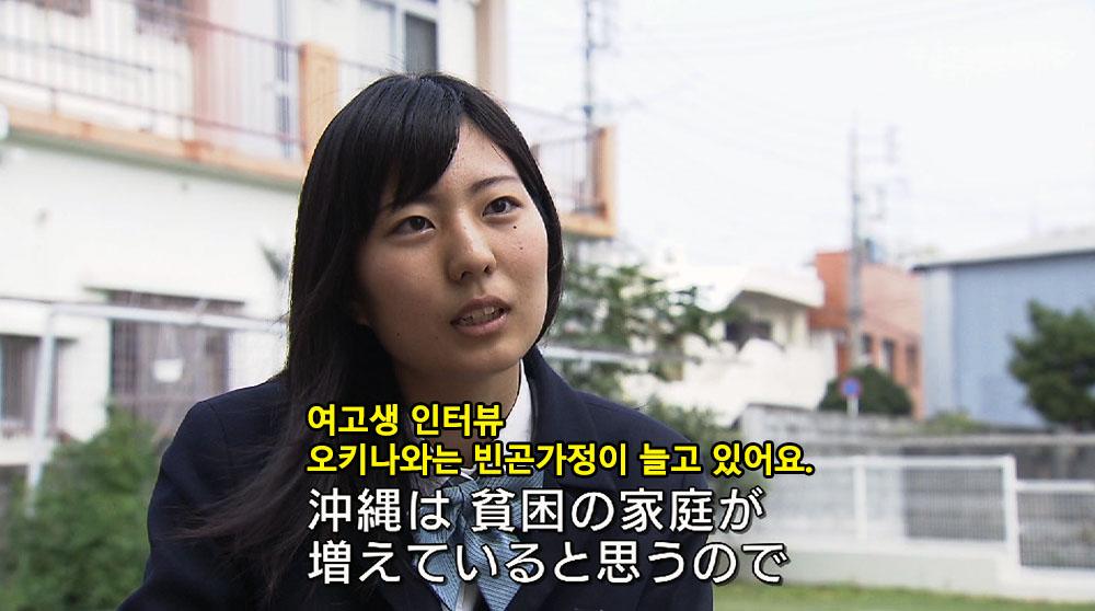 highschool okinawa 일본에서 빈곤율이 가장 높은 오키나와! 고교생 주5일 알바
