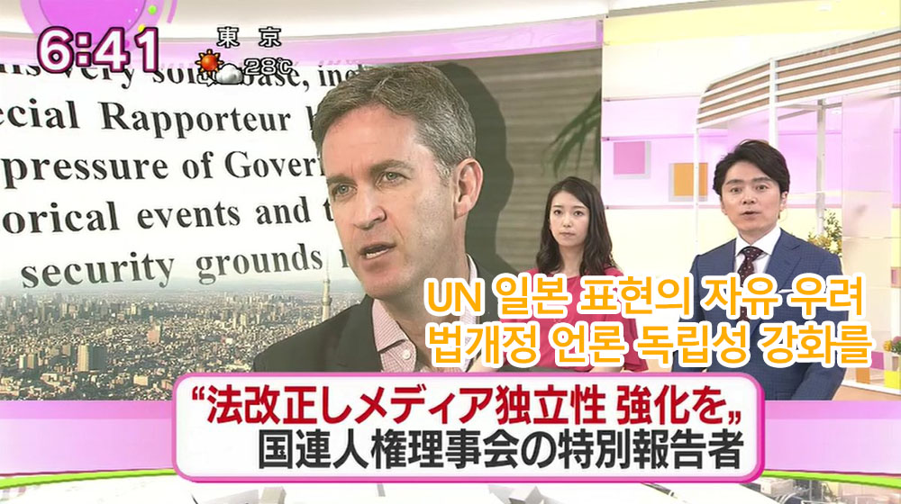 japan gv pressure on media 유엔 인권이사회 일본정부의 언론 통제 및 표현의 자유 우려