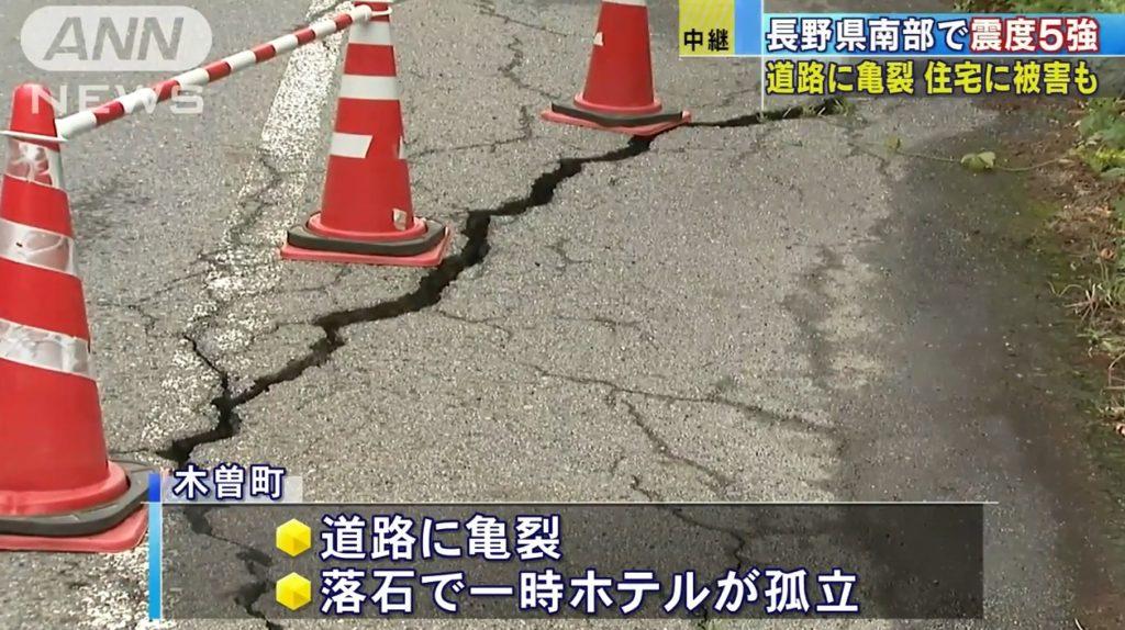 japan nagano 1024x574 일본지진 나가노현 진도5의 지진으로 지면균열과 낙석발생