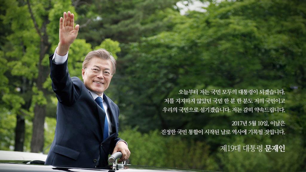 moon jae in president 1024x576 정부 소통채널