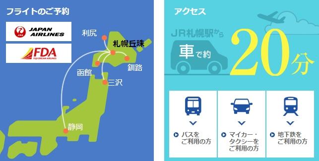 okadama airport 일본 소형 비행기 연이은 추락사고