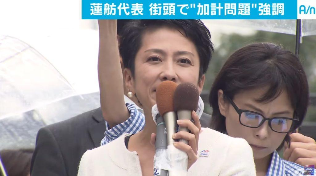 renho speech 1024x572 일본 야당 대표 렌호 아베총리 비난 가두연설