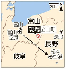 toyama matsumoto 일본 소형 비행기 연이은 추락사고