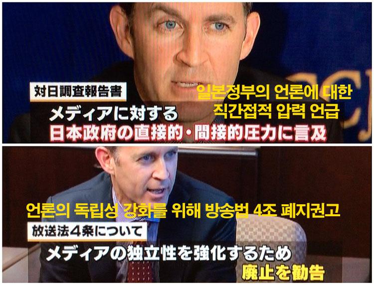 un japan report 유엔 인권이사회 일본정부의 언론 통제 및 표현의 자유 우려