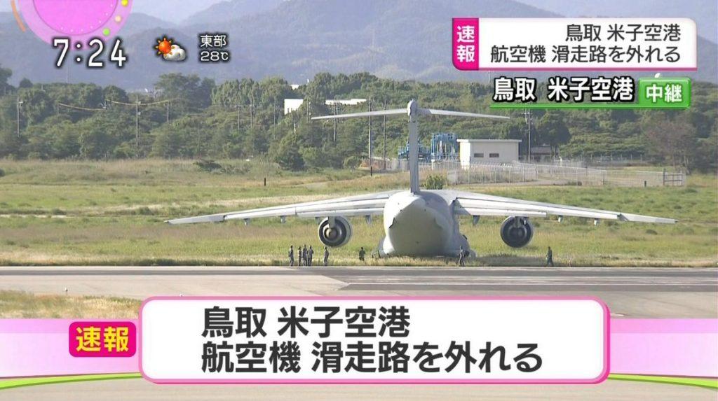 yonago c2 1024x573 일본 최신형 C2 수송기 활주로 이탈 사고