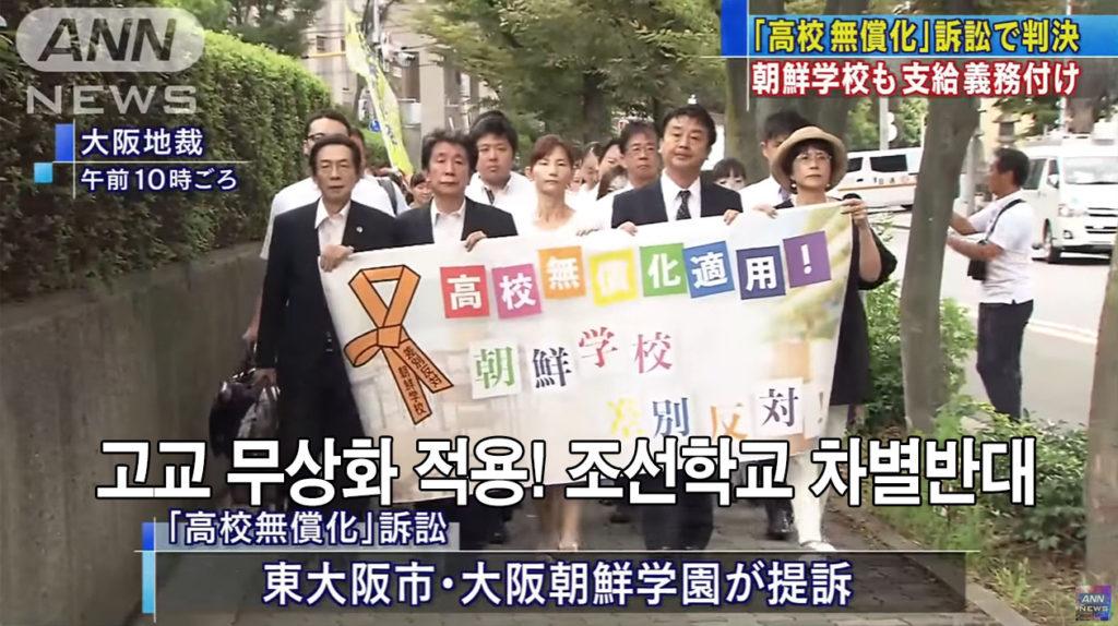 고교 무상교육 1024x574 일본정부의 조선학교 무상교육 배제 위법소송