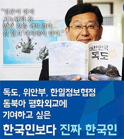 독도 전문가 호사카 유지 교수 독도, 일본주장이 왜 허위인가! 학술광고 시리즈 5편