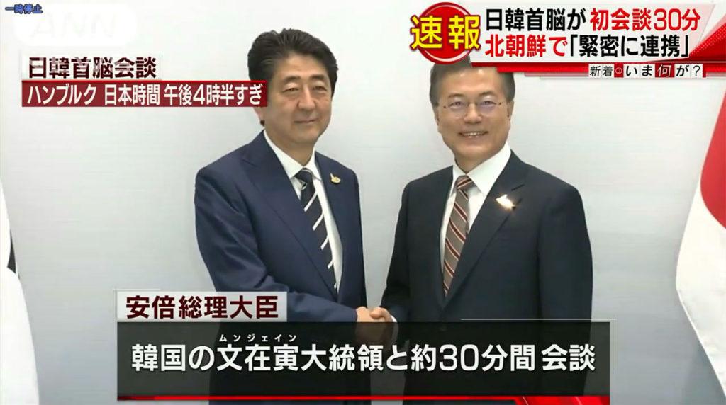 독일 한일정상회담 1024x572 문재인 대통령, 아베총리 독일에서 첫 정상회담 일본뉴스