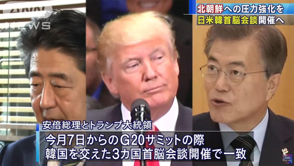독일 G20 한미일 정상회담 1024x578 트럼프 대통령 아베에게 전화, 북핵 문제와 무역 불균형 언급