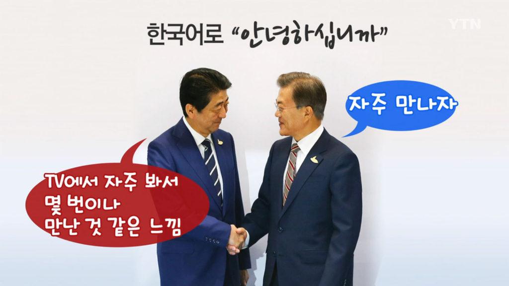 문재인 대통령 아베총리 한국어 인사 1024x576 문재인 대통령, 아베총리 독일에서 첫 정상회담 일본뉴스