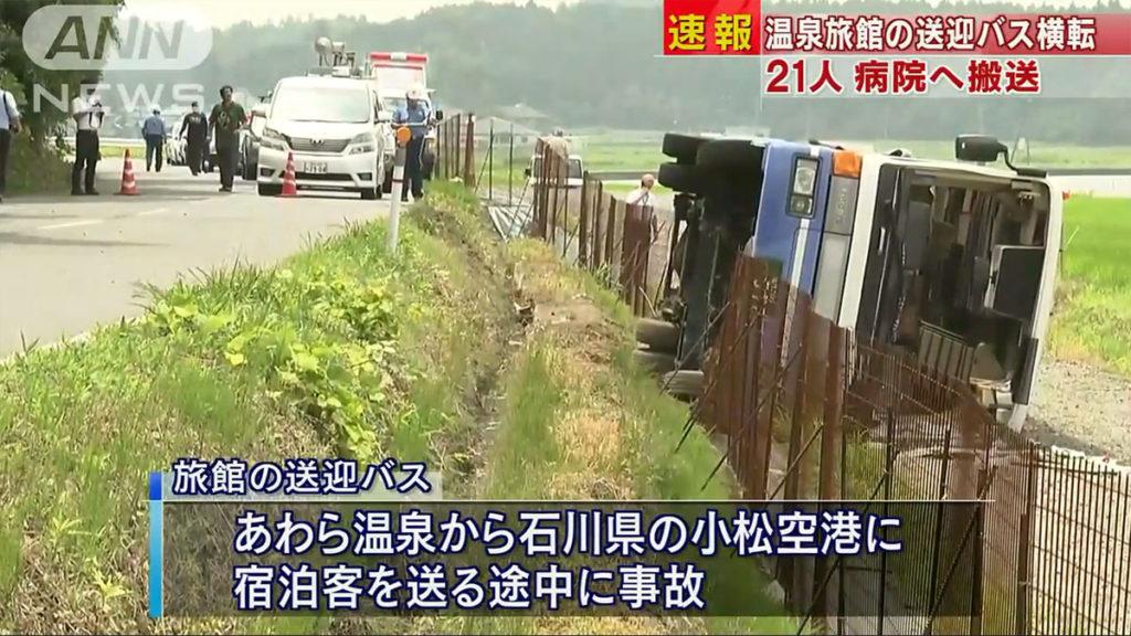 버스 교통사고 1024x576 후쿠이현 온천여관의 셔틀버스 전복 21명 부상