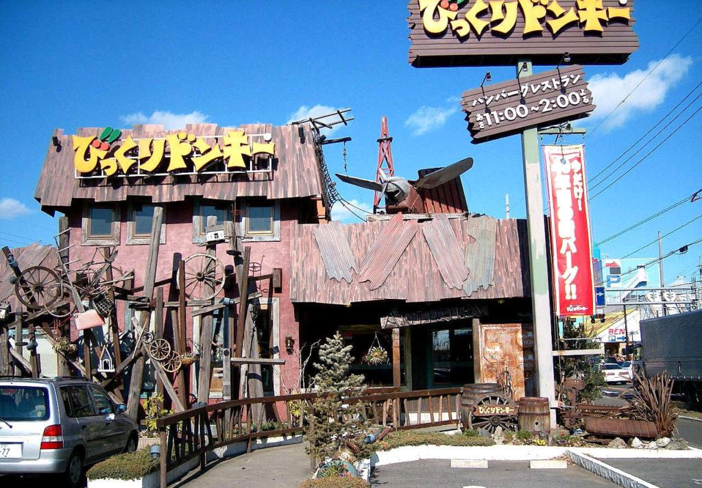 스테이크 맛집 빗쿠리돈키 1024x712 일본 후쿠오카의 저렴한 스테이크 맛집 빗쿠리돈키