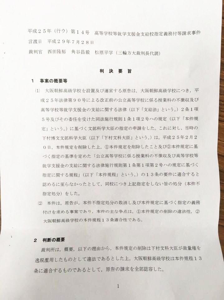 오사카 고교무상화 재판 판결문1 일본정부의 조선학교 무상교육 배제 위법소송