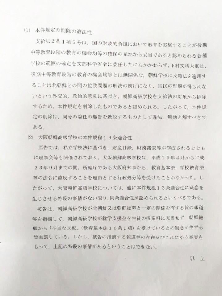 오사카 고교무상화 재판 판결문2 일본정부의 조선학교 무상교육 배제 위법소송