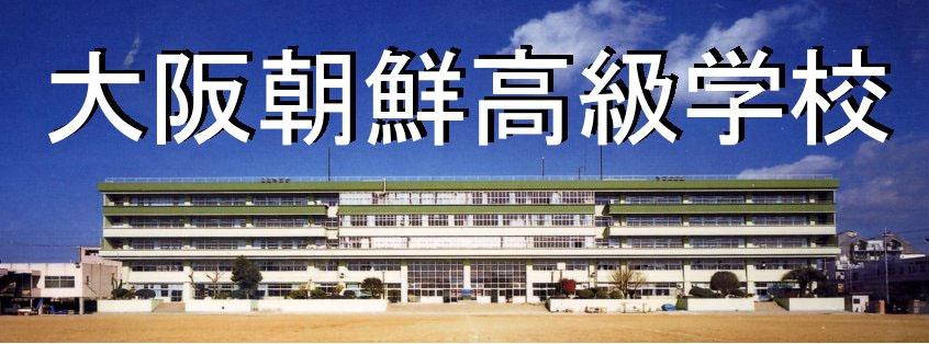 오사카 조선학교 일본정부의 조선학교 무상교육 배제 위법소송