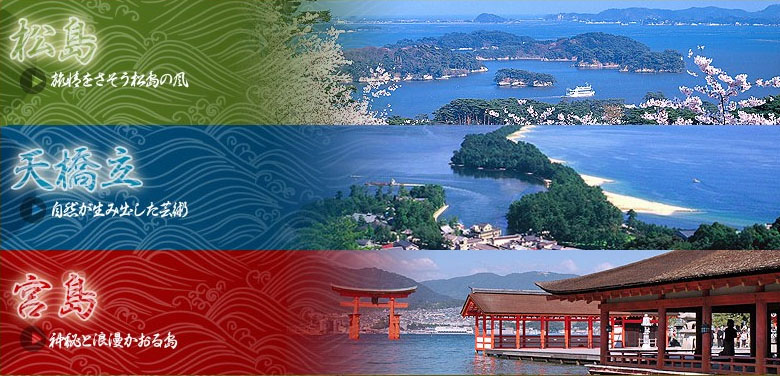 일본삼경 오늘은 일본삼경(日本三景)의 날! 3대 명승지 소개