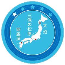 일본신삼경 지도 오늘은 일본삼경(日本三景)의 날! 3대 명승지 소개