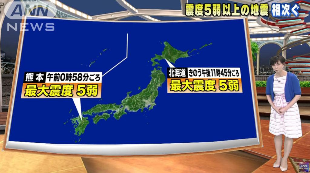 일본지진 홋카이도 구마모토 진도5 1024x571 홋카이도와 구마모토에서 잇따라 지진! 일본 난카이대지진 발생 확률은?