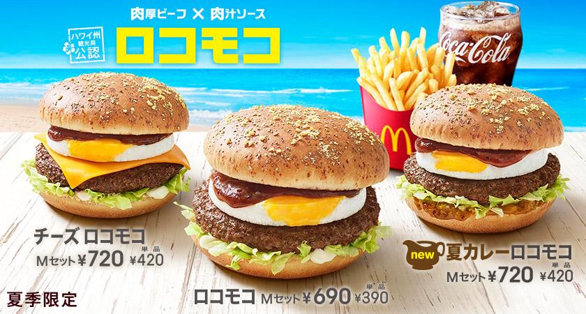 일본 맥도널드 햄버거 맥도널드 빅맥 먹방! 20일은 햄버거의 날, 티셔츠의 날