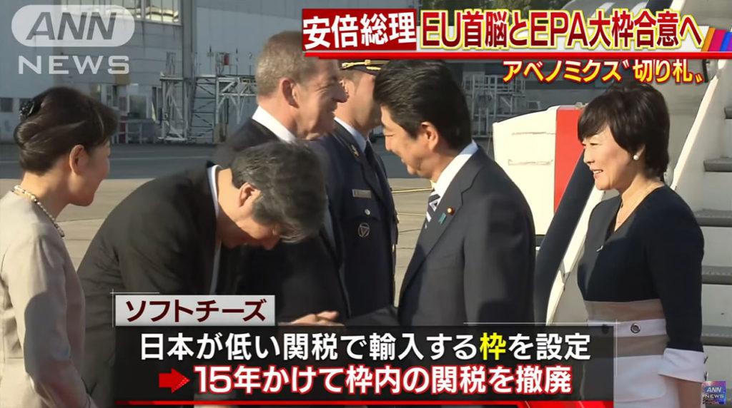 일본 아베 EU 경제협력협정EPA 1024x572 아베 총리와 EU정상 EPA합의! 거대 경제권 탄생