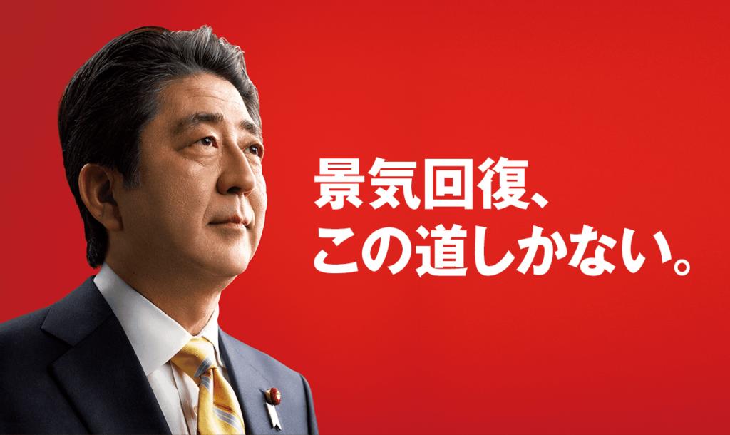 일본 일자리 아베노믹스 1024x610 일본 일자리 넘치지만 임금 제자리 아베노믹스 실패?