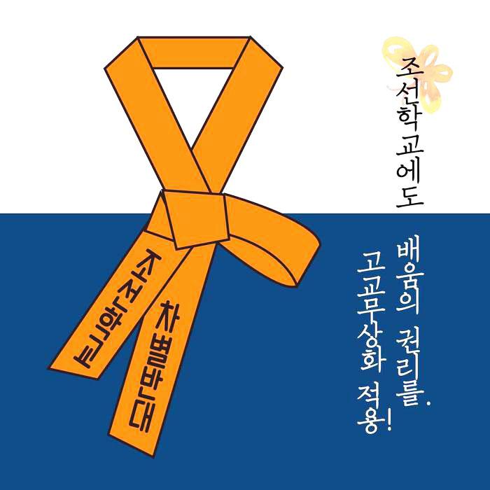 일본 조선학교 고교 무상화 적용 일본정부의 조선학교 무상교육 배제 위법소송