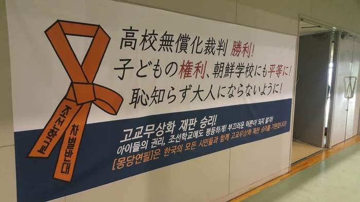 일본 조선학교 무상화교육 일본정부의 조선학교 무상교육 배제 위법소송