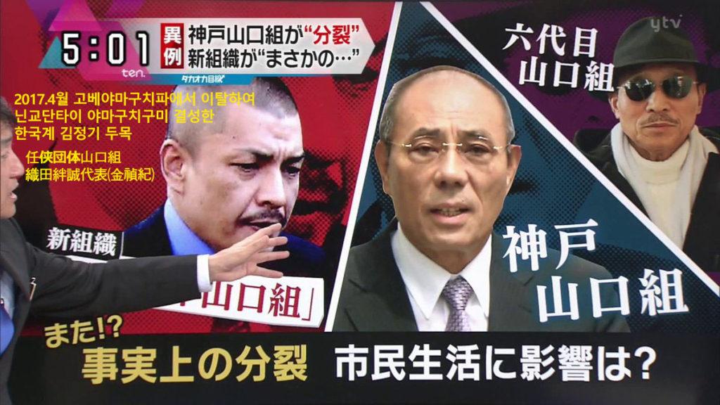 일본 조폭 야쿠자 야마구치파 1024x576 긴자업소 상납금 갈취한 야쿠자 체포! 야마구치구미 수색
