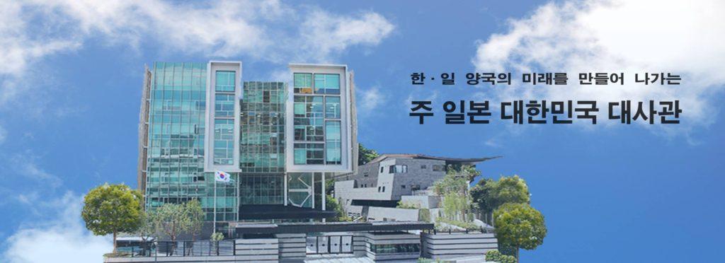 주 일본 대한민국 대사관 1024x372 주일 대한민국 대사관