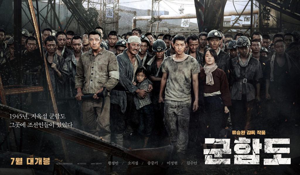 지옥섬 군함도 1024x599 7월 개봉 영화 지옥섬 군함도(하시마) 10분 역사 강의