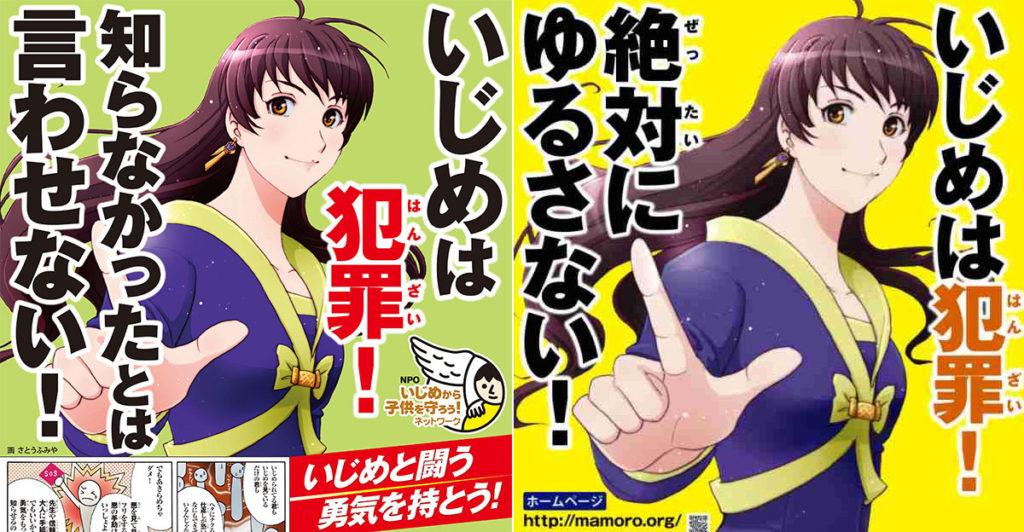 집단괴롭힘 이지메는 범죄 1024x532 일본정부 SNS를 이용한 이지메 상담창구 개설 준비