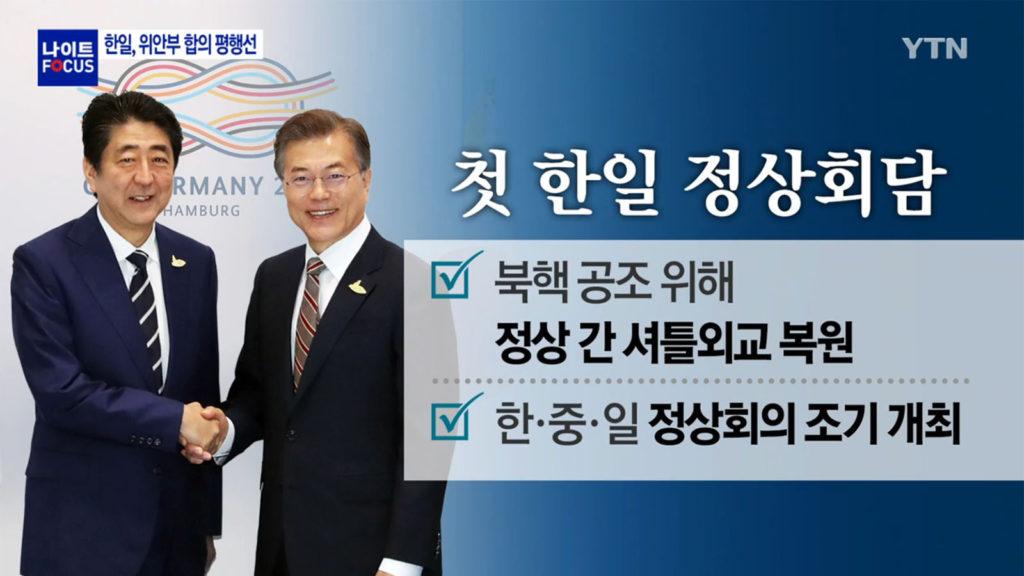 한일정상회담 합의사항 1024x576 문재인 대통령, 아베총리 독일에서 첫 정상회담 일본뉴스