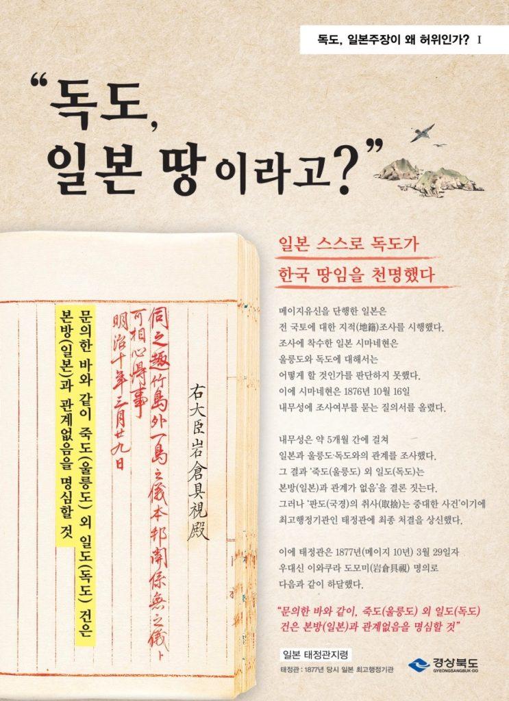 1.독도 일본땅이라고 743x1024 독도, 일본주장이 왜 허위인가! 학술광고 시리즈 5편