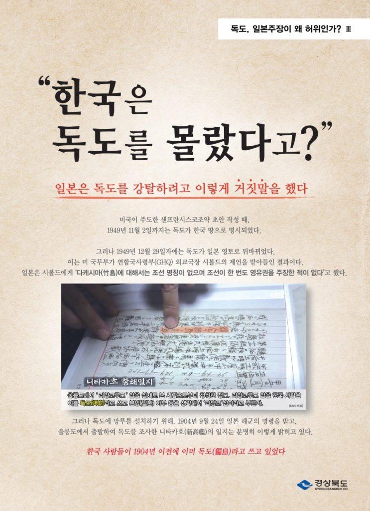 3.한국은 독도를 몰랐다 743x1024 독도, 일본주장이 왜 허위인가! 학술광고 시리즈 5편