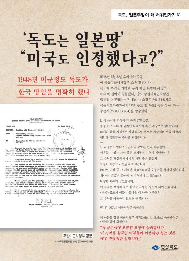 4.독도는 일본땅 미국 인정 743x1024 독도, 일본주장이 왜 허위인가! 학술광고 시리즈 5편