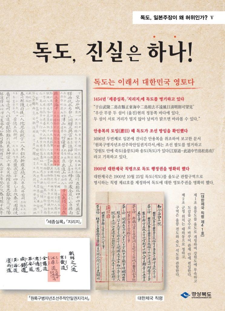 5.독도 진실은 하나 743x1024 독도, 일본주장이 왜 허위인가! 학술광고 시리즈 5편