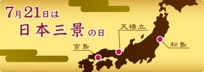 nihonsankei 오늘은 일본삼경(日本三景)의 날! 3대 명승지 소개