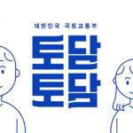 국토교통부 뉴스 150x150 정부 소통채널