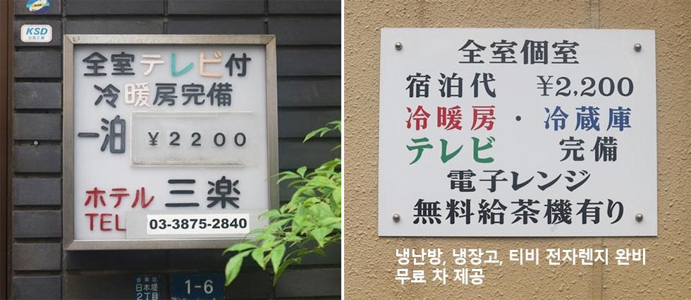 도쿄여행 저렴한 숙박업소 도쿄 산야(山谷) 도시빈민가와 일본의 3대 빈민거리