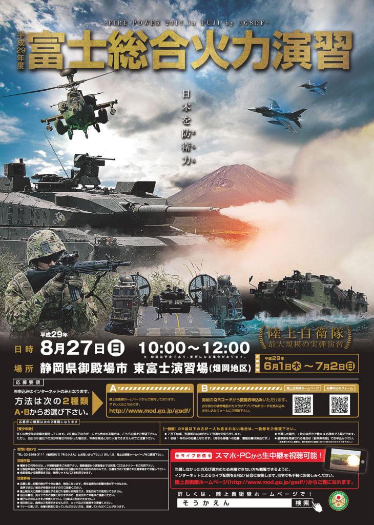 일본 군사훈련 종합 화력 연습 포스터 730x1024 일본 군사훈련 후지종합화력연습 공격용 코브라 헬기 불시착