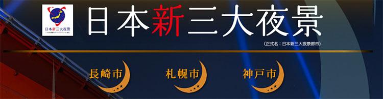 일본 신 3대 야경 도시 일본 3대 야경 나가사키항과 신 3대 야경, 감상사 자격증 시험