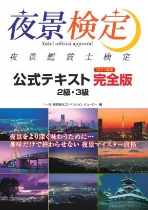 일본 야경 검증시험 일본 3대 야경 나가사키항과 신 3대 야경, 감상사 자격증 시험