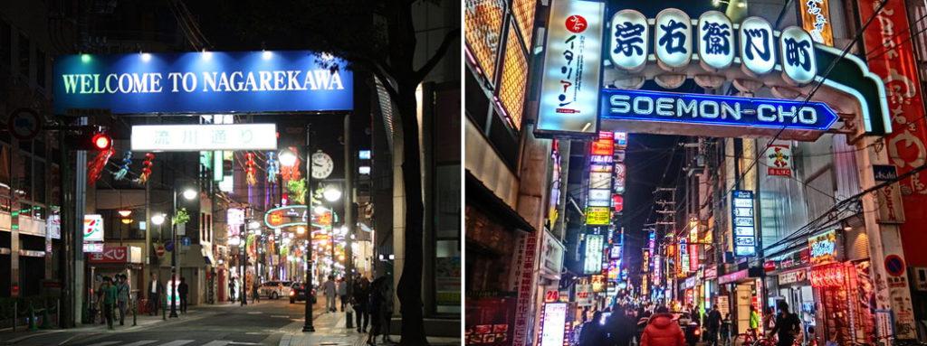일본 환락가 오사카 히로시마 1024x383 규슈 후쿠오카 나카스 포장마차! 일본 남단 최대 환락가