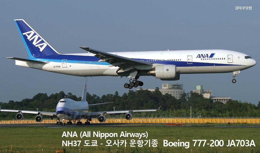 ANA NH37 Tokyo Osaka 1024x604 일본항공 추락일에 ANA 여객기 비상사태 발생 긴급착륙