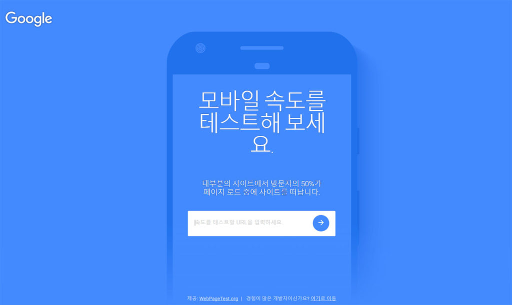 mobile speed test 1024x611 구글의 모바일 스마트폰 사이트 속도측정 페이지