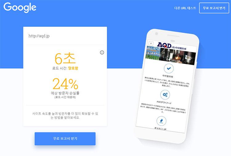 mobile speed test1 구글의 모바일 스마트폰 사이트 속도측정 페이지