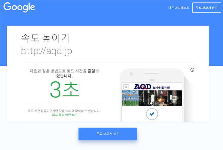 mobile speed test3 구글의 모바일 스마트폰 사이트 속도측정 페이지