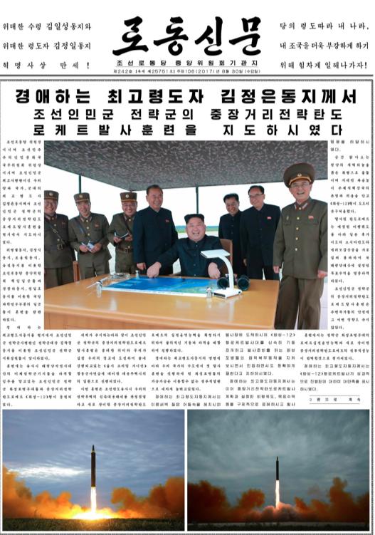 rodong 북한 화성 12형 탄도미사일 발사 영상 공개! 트럼프의 언동 주시