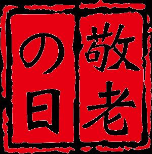 경로의날 9월 17일은 경로의 날로 일본 공휴일