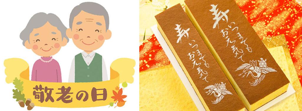 경로의 날 1024x379 9월 17일은 경로의 날로 일본 공휴일